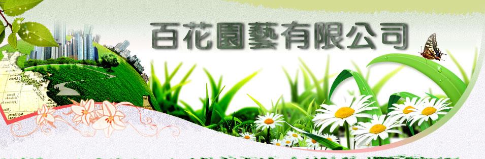 百 花 園 藝 有 限公 司